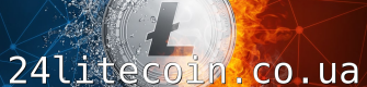 24litecoin.co.ua